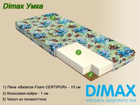 Детский матрас Dimax Умка от Мегаполис-матрас