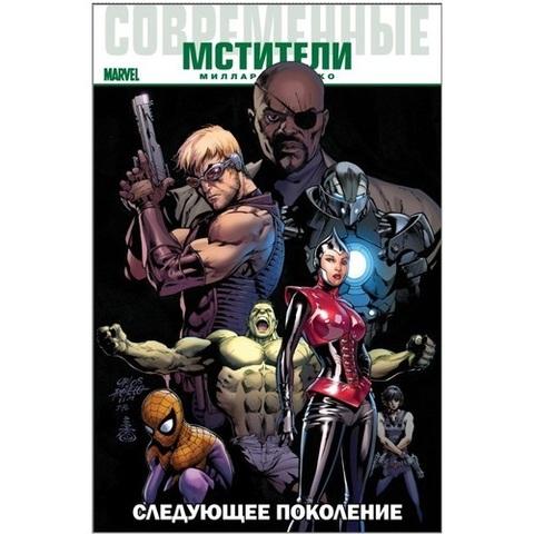 Современные Мстители: Следующее поколение (альтер. обл. Фьюри)