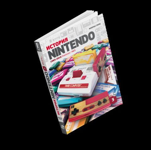 История Nintendo 1983-2016. Книга 3. Famicom / NES