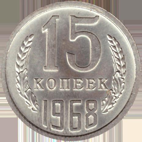 15 копеек 1968 XF (штемпельный блеск)