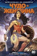 Вселенная DC. Rebirth. Чудо-Женщина. Книга 3. Истина