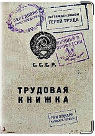 """Обложка для трудовой книжки """"Герб СССР"""" (2)"""