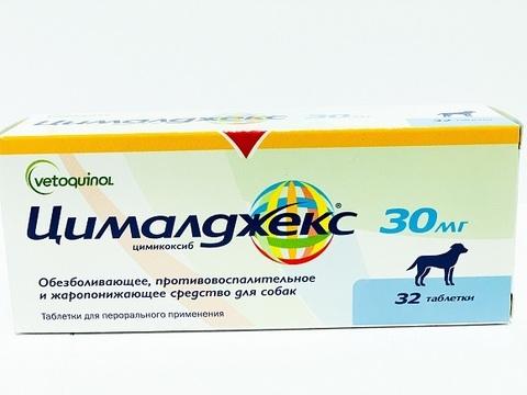 Цималджекс 30 мг 32 таб.