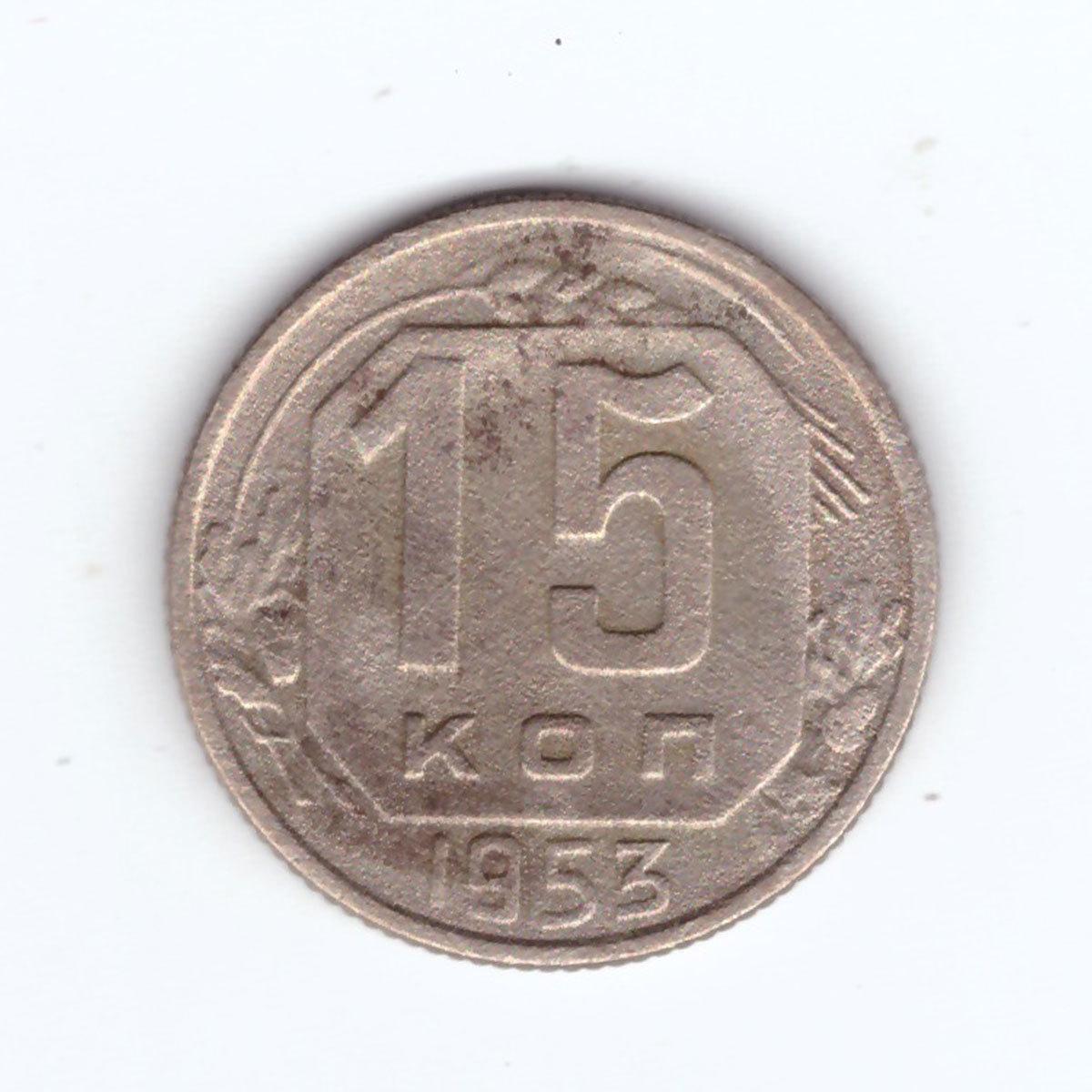15 копеек 1953 года. VG