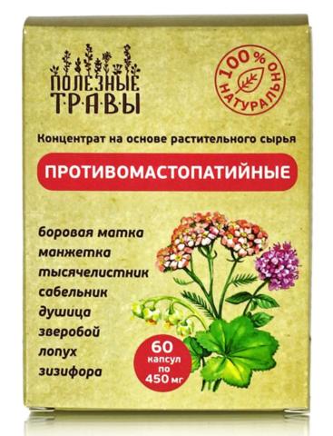 Фитокомплекс Противомастопатийный Полезные травы, 60 капсул