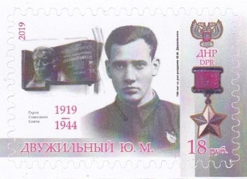 Почта ДНР (2019 08.23.) Герой СССР Двужильный Ю.М.