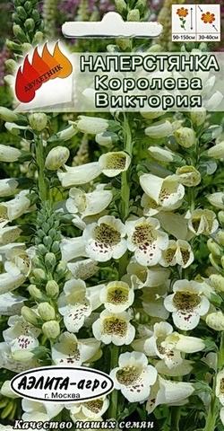 Семена Наперстянка Королева Виктория мнг
