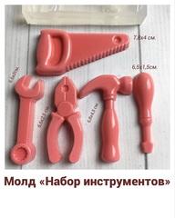 Молд Инструменты