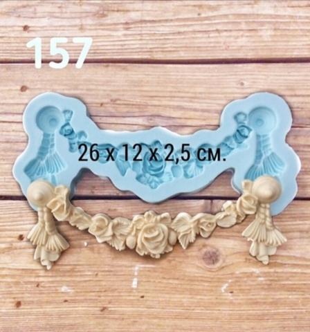 Молд Мебельная гирлянда 26х12см, Арт.PO-0157, силикон