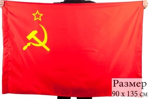 Флаг СССР - Магазин тельняшек.руФлаг СССР 90х135 см в Магазине тельняшек
