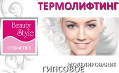 Маска для термолифтинга на гипсовой основе Beauty Style