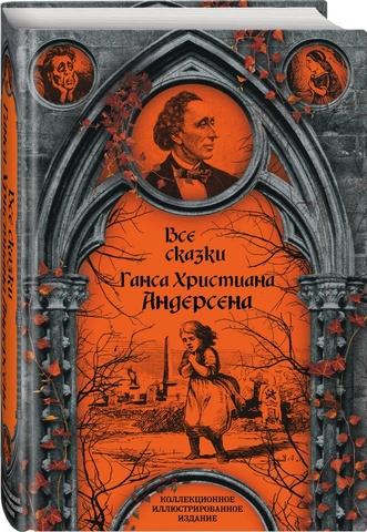 Все сказки Ганса Христиана Андерсена