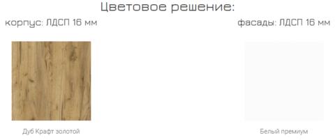 Полка навесная Альба Моби дуб золотой CRAFT, белый премиум