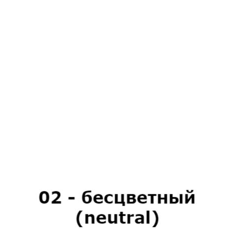 02 - бесцветный (neutral)