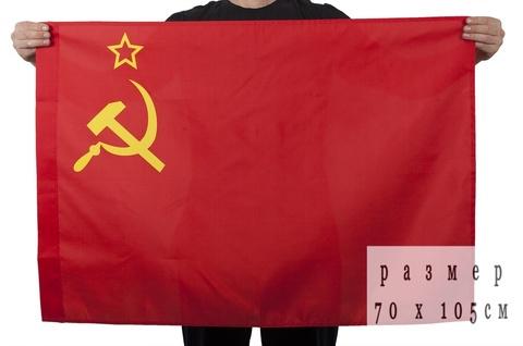 Купить флаг СССР - Магазин тельняшек.руФлаг СССР 70х105 см в Магазине тельняшек
