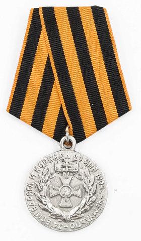 """Медаль """"За бой """"Варяга"""" и """"Корейца"""" (копия)"""