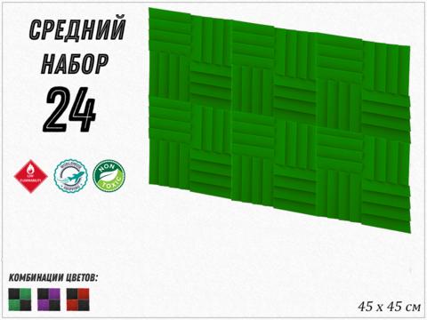 4,86м² акустический поролон ECHOTON AURA  450 green  24  pcs