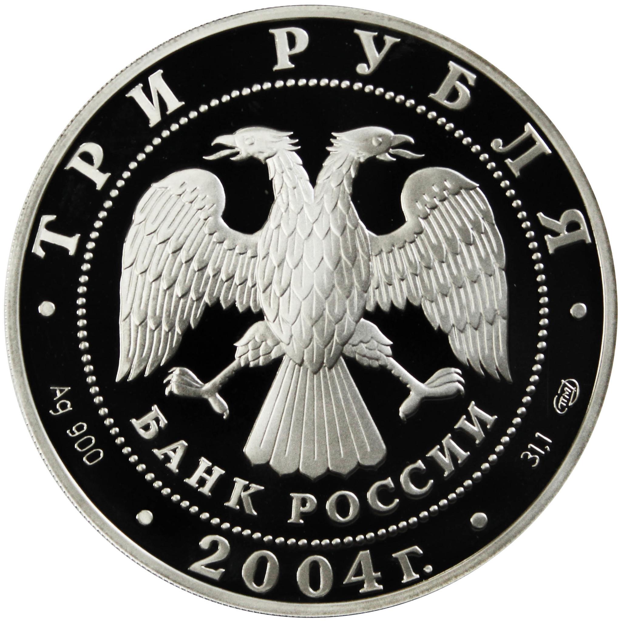 3 рубля 2004 год
