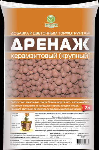 Дренаж керамзитный крупная фракция 10-20мм 2л