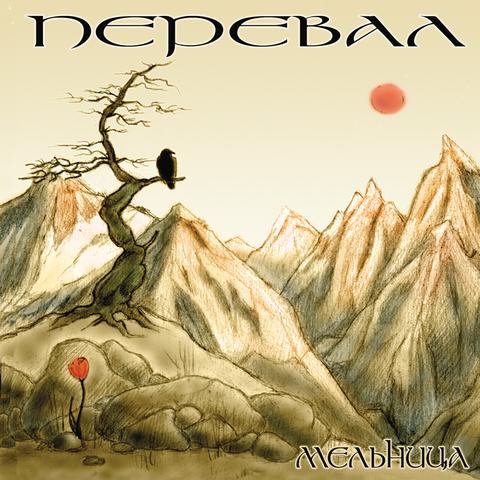 Мельница – Перевал (CD)