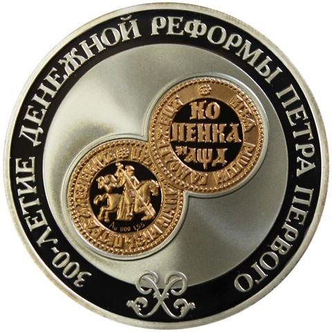 """3 рубля 2004 год """"300-летие денежной реформы Петра I"""""""