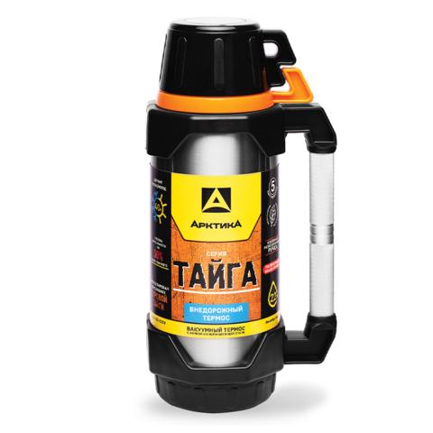 Термос бытовой, вакуумный, питьевой тм