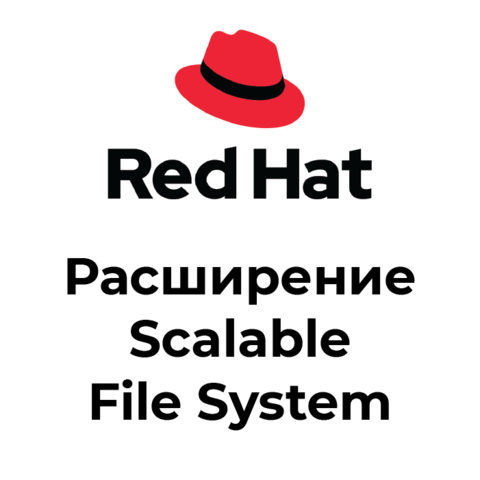 Расширение Scalable File System для продуктов Red Hat