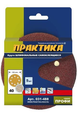 Круги шлифовальные на липкой основе ПРАКТИКА  8 отверстий,  125 мм P 40  (5шт.) картонный  (031-488)