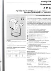 HW Автомат промыва,  Z11S-A