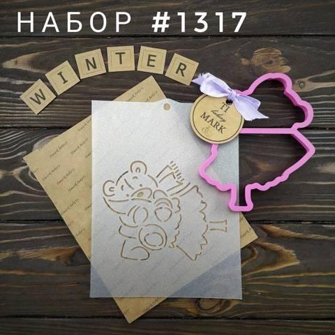 Набор №1317 - Мишка с елочкой