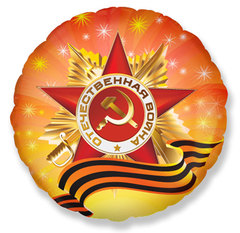 F Круг Орден Отечественной Войны, 18