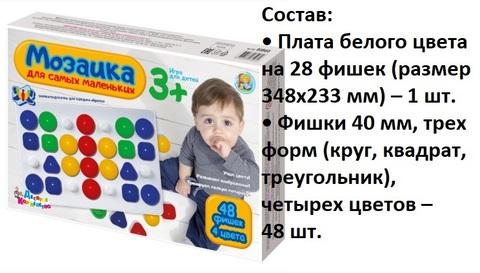 Мозаика 03503 для самых маленьких d40/4 цв./48 эл.