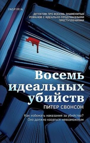 Восемь идеальных убийств