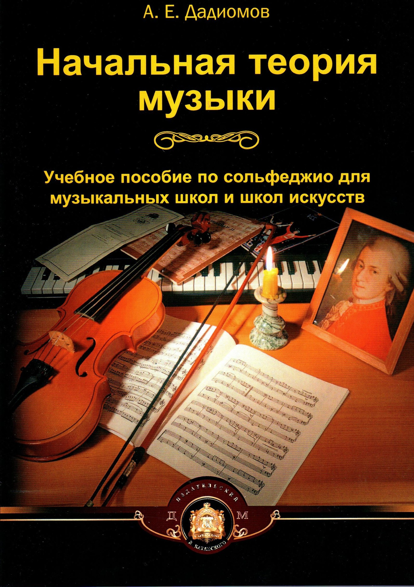 А. Е. Дадиомов. Начальная теория музыки.