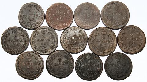 Набор из 13 монет Александр I 2 копейки 1811 ПБ, 1811 НМ, 1811 ПС, 1812-1815, 1817, 1819-1821, 1824, 1825 гг