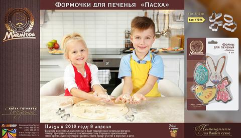 Формочки для печенья «Пасха»6-10 см 4 шт