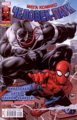 Человек-Паук №5 (Panini Comics)