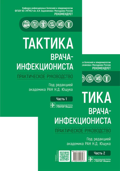 Новинки Тактика врача-инфекциониста. Практическое руководство в 2-х частях. Комплект takt_vr_infekc.jpg