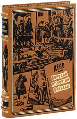 Вайнеры. Избранное в 3 томах.
