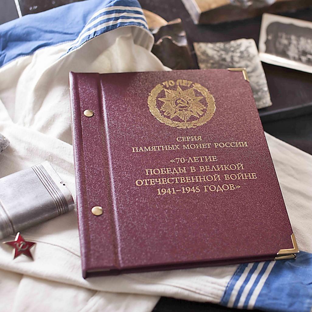 Набор монет в альбоме «Серия памятных монет России