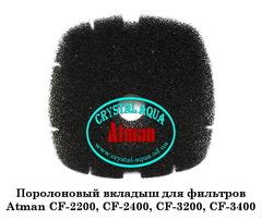 Поролоновый вкладыш для внешних фильтров Atman CF-2400