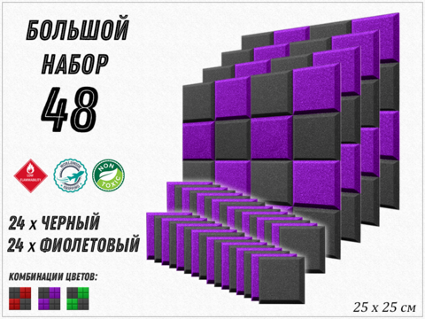 GRID 250  violet/black  48  pcs  БЕСПЛАТНАЯ ДОСТАВКА