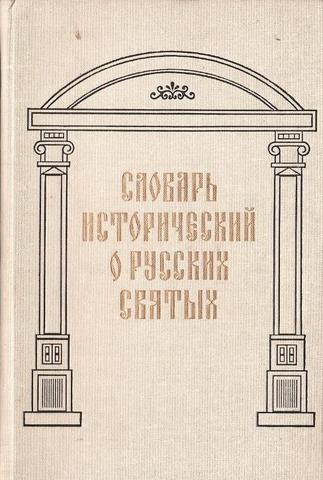 Словарь исторический о святых, прославленных в российской церкви, и о некоторых подвижниках благочестия, местно чтимых