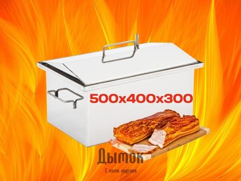 Коптильня с крышкой домиком 500х400х300 мм