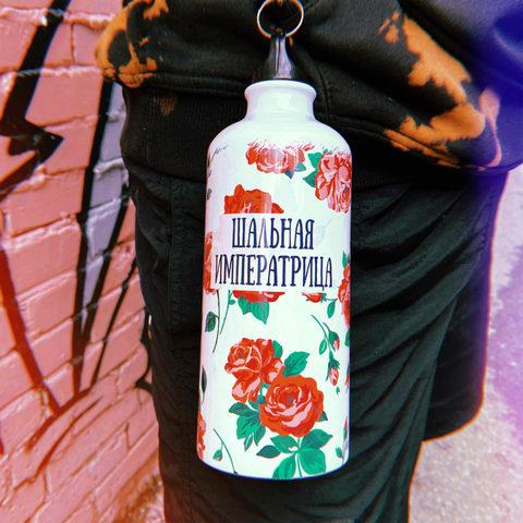 Бутылка шальная императрица