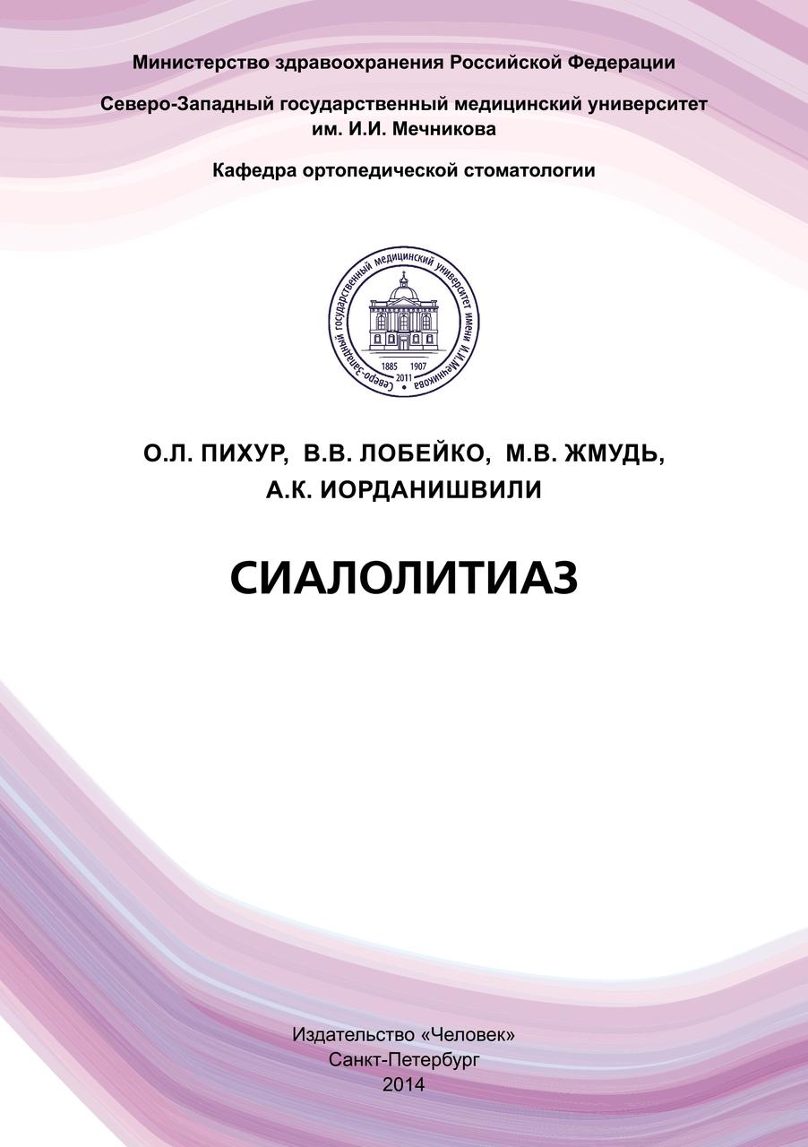 Книги по заболеванию слизистой Сиалолитиаз cialolitiaz.png