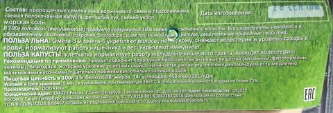 Хлебцы льняные Капуста б/соли 100г БК Урожай