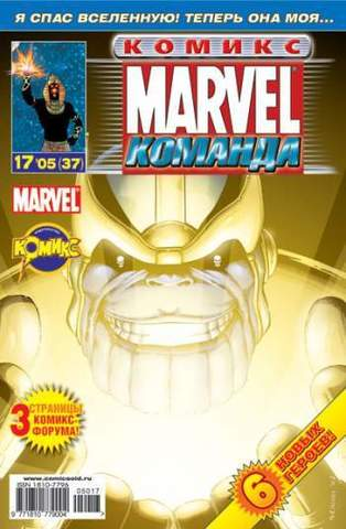 Marvel: Команда №37