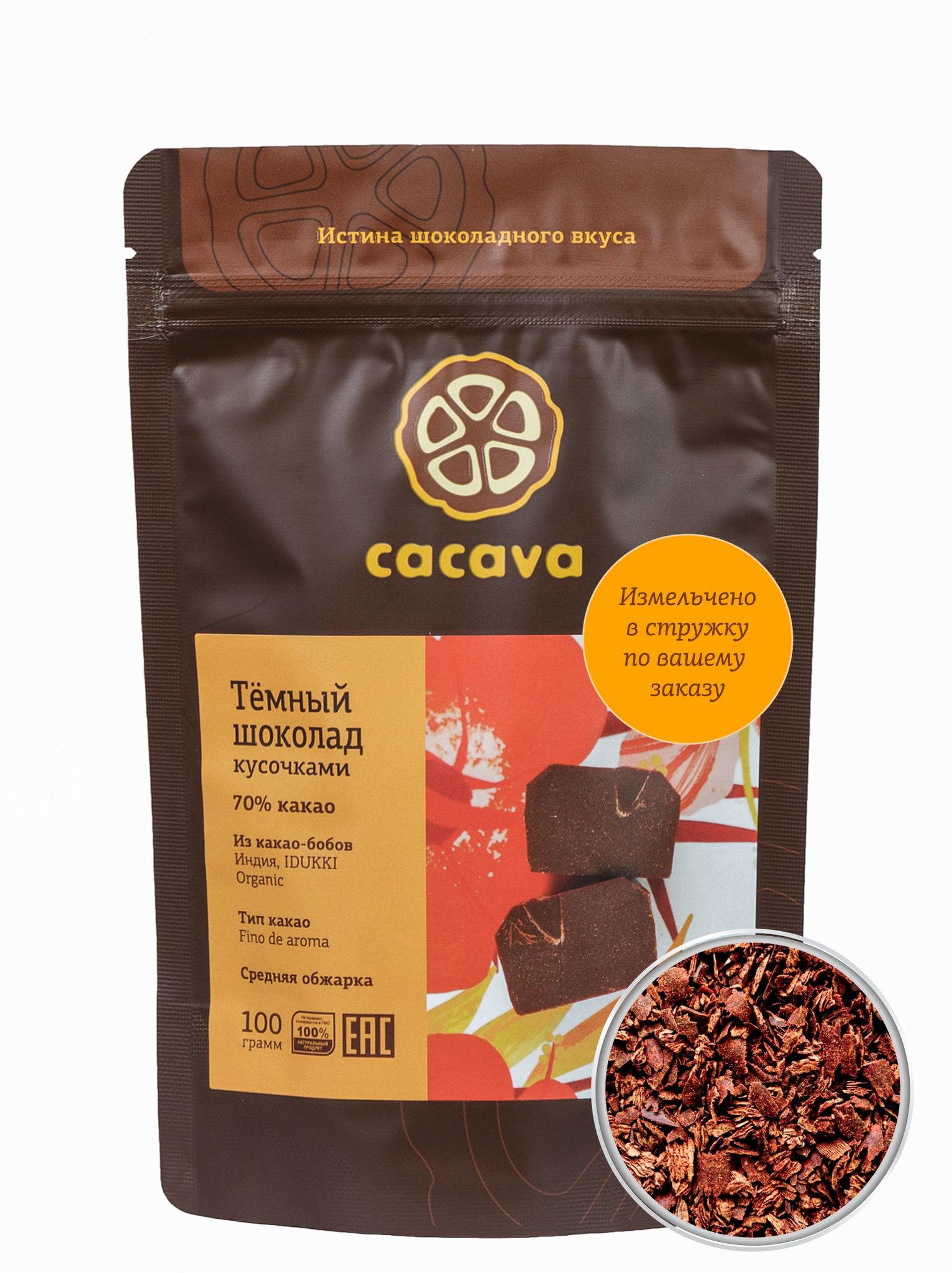 Тёмный шоколад 70 % какао в стружке (Индия, IDUKKI), упаковка 100 грамм