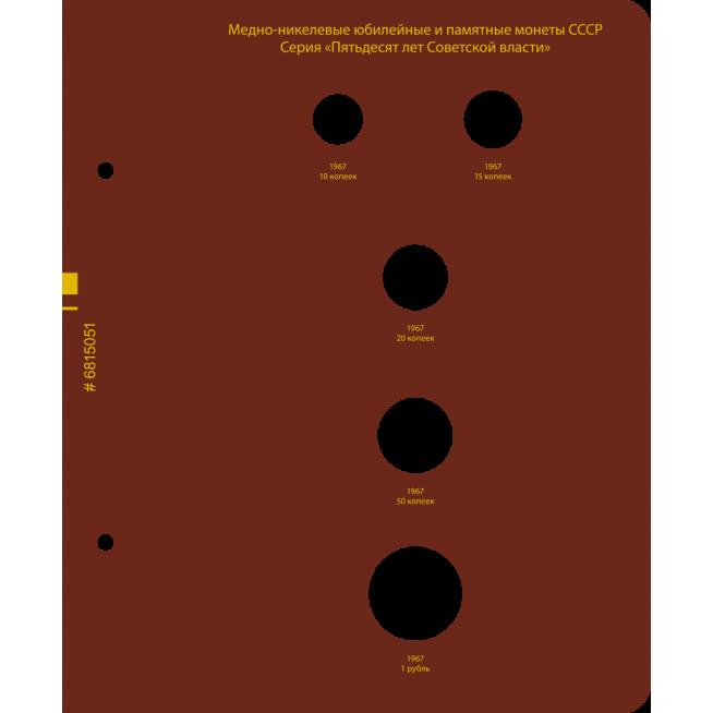 Лист для серии памятных монет «50 лет Советской власти» от Albo Numismatico